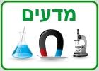מדעים
